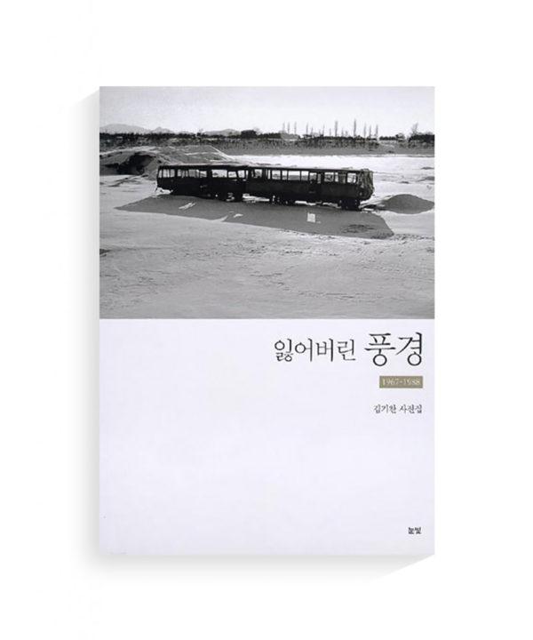 couverture Lost landscape de Kim Ki-chan