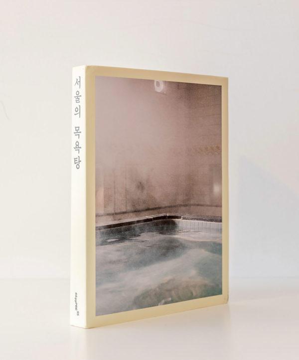 livre de bains publics à Seoul