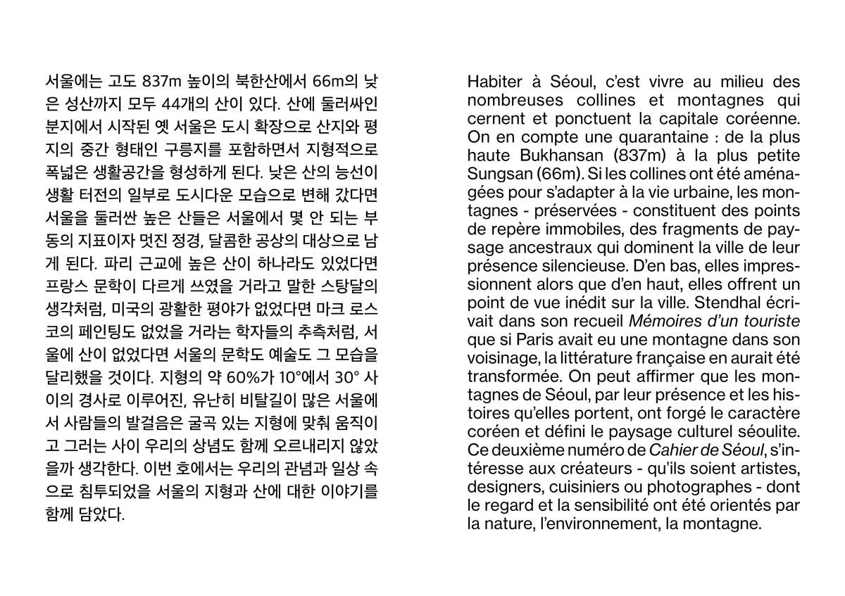 edito cahier de seoul