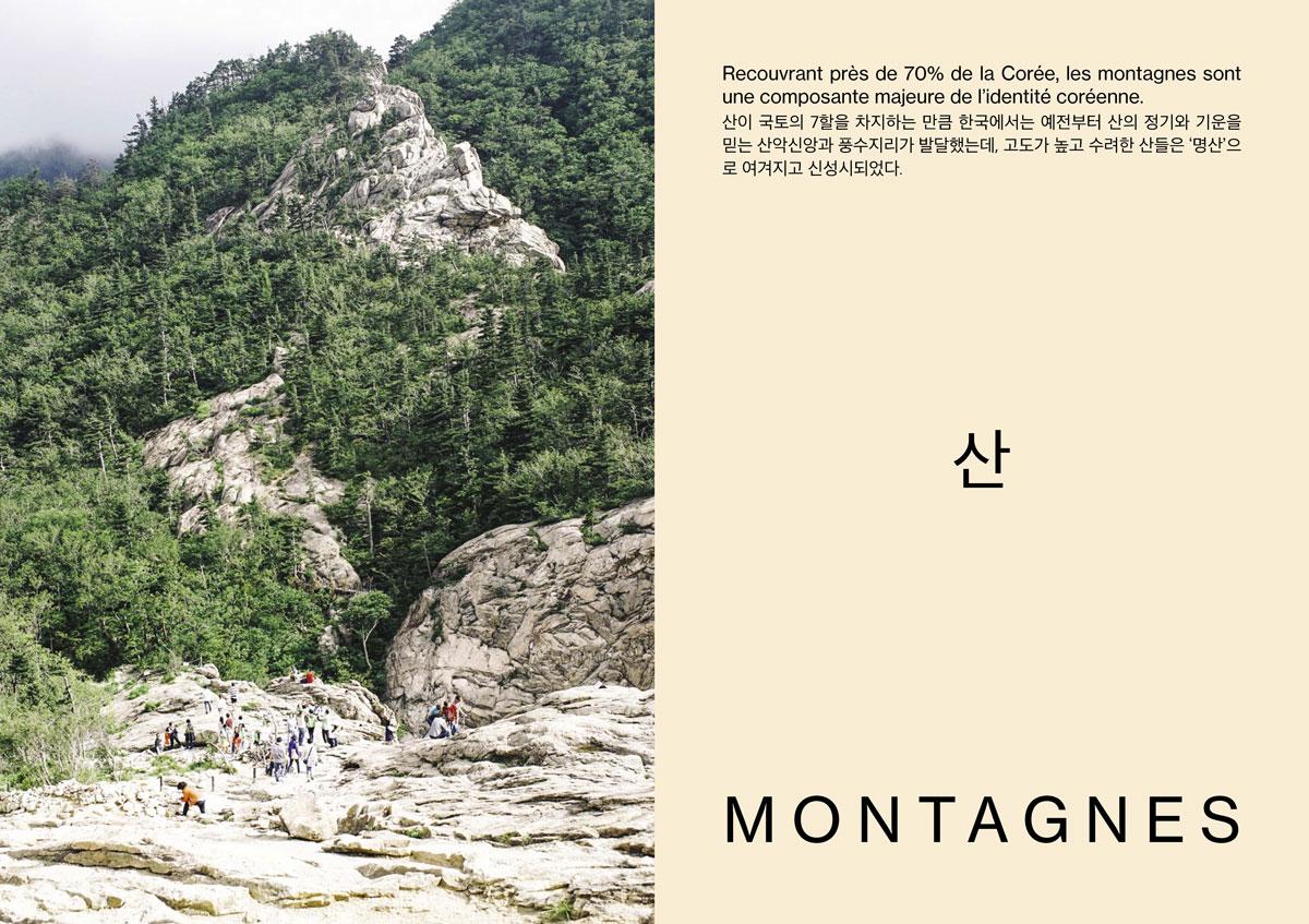 montagnes de seoul